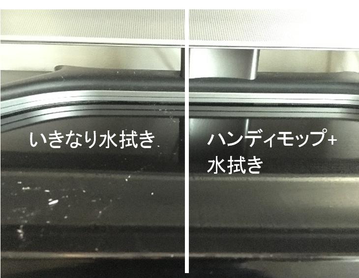 清掃の基本②